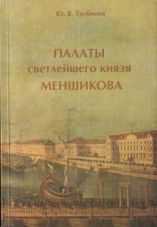Палаты светлейшего князя Меньшикова