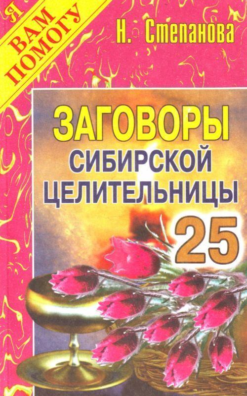 Zagovory sibirskoj tselitelnitsy  25