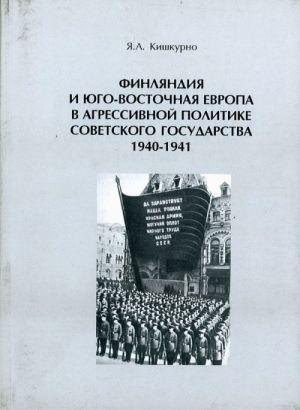 Finljandija i jugo-vostochnaja Evropa v agressivnoj politike sovetskogo gosudarstva 1940-1941