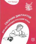 Sbornik diktantov dlja izuchajuschikh russkij jazyk. The set consists of book and CD