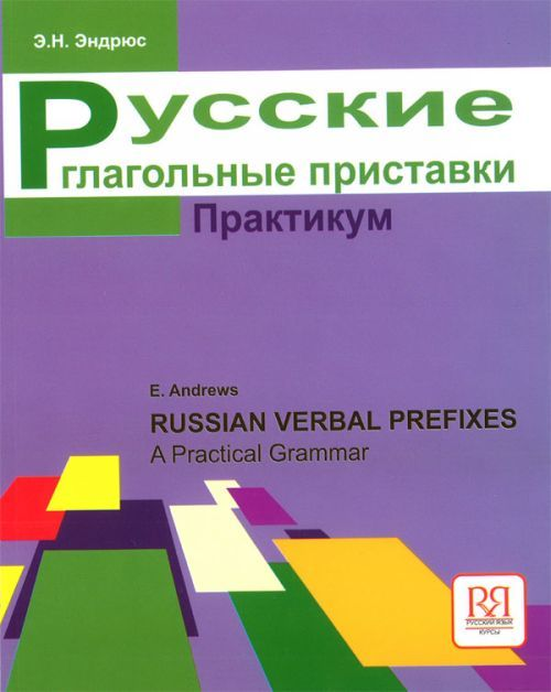 Russkie glagolnye pristavki. Praktikum. Prodvinutyj uroven / Russian verb prefixes. Practical course. Advanced level.