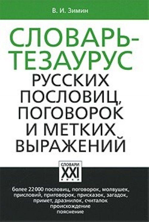 Slovar-tezaurus russkikh poslovits, pogovorok i metkikh vyrazhenij