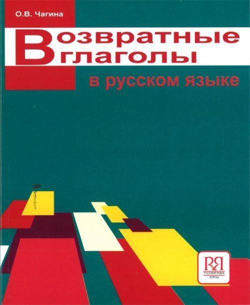 Возвратные глаголы в русском языке