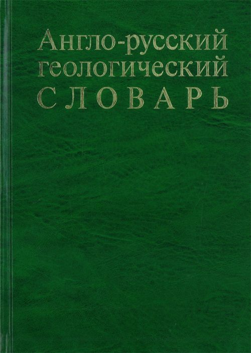 English-Russian dictionary of geology