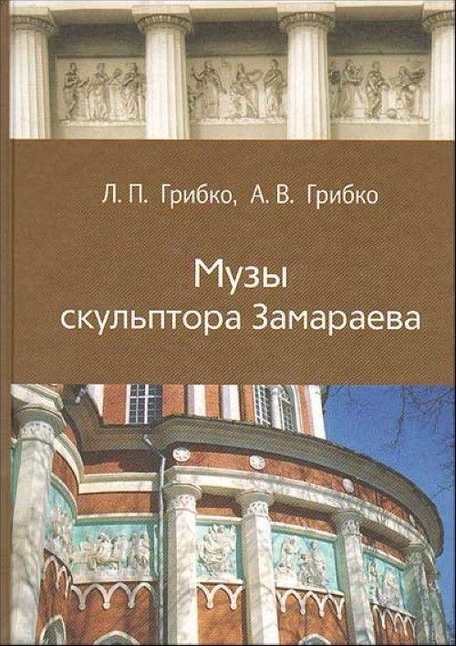 Muzy skulptora Zamaraeva