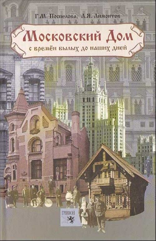 Moskovskij dom s vremen bylykh do nashikh dnej