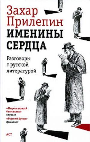 Imeniny serdtsa. Razgovory s russkoj literaturoj