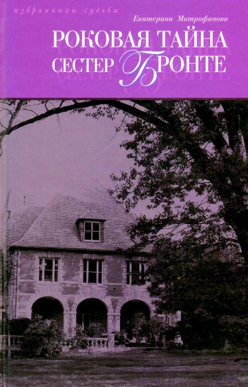 Rokovaja tajna sester Bronte