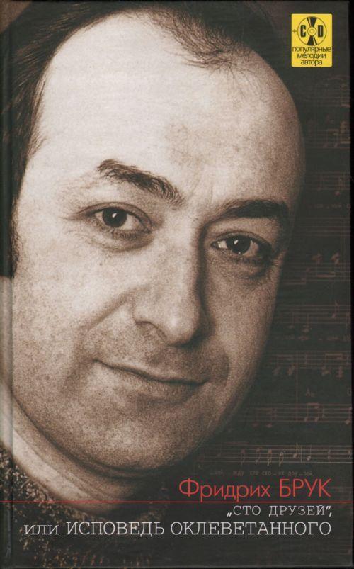 """""""Sto druzej"""", ili Ispoved oklevetannogo (+ CD)"""