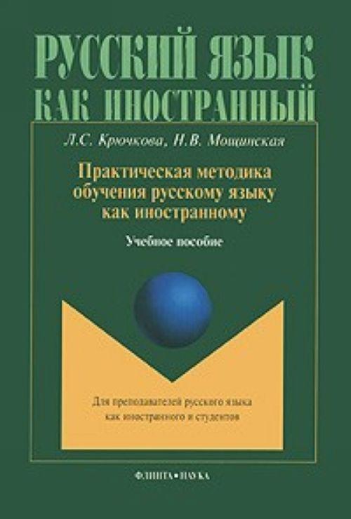 Prakticheskaja metodika obuchenija russkomu jazyku kak inostrannomu