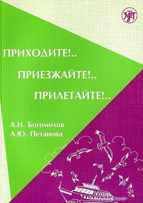 Prikhodite!.. Priezzhajte!.. Priletajte!.. Kirja sisältää PDF-muotoisen CD:n