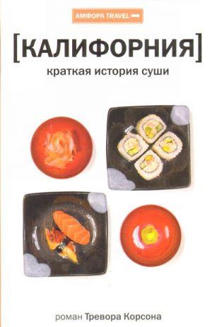 Kalifornija: Kratkaja istorija sushi