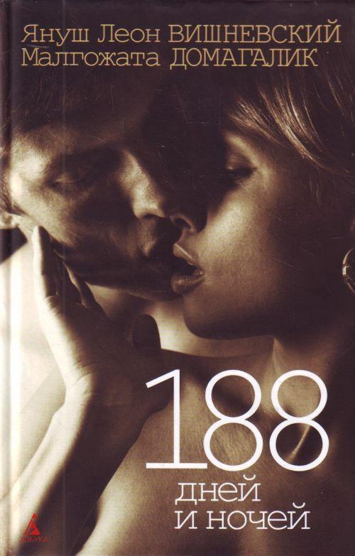 188 dnej i nochej