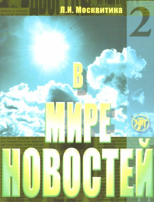 V mire novostej. Chast 2. The set consists of book, CD-MP3 and DVD