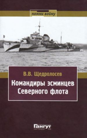 Komandiry esmintsev Severnogo flota