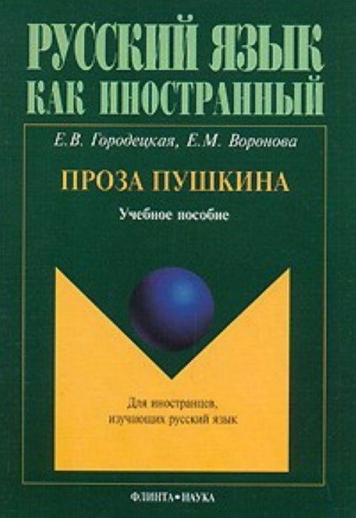 Proza Pushkina. Uchebnoe posobie