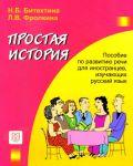 Prostaja istorija. The set consists of book and CD in MP3 format