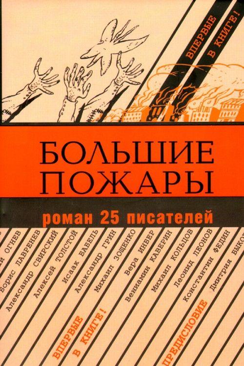 Bolshie pozhary. Roman 25 pisatelej