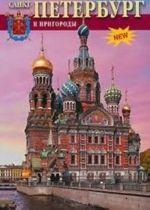 Sankt-Peterburg i prigorody