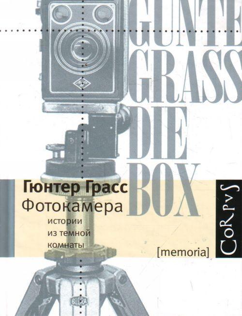 Fotokamera. Istorii iz temnoj komnaty