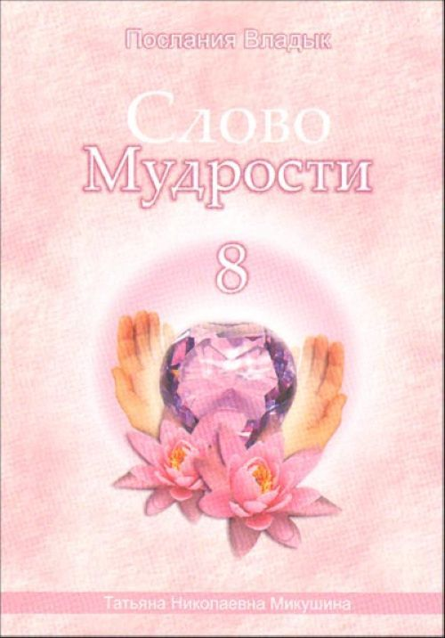 Slovo Mudrosti - 8.