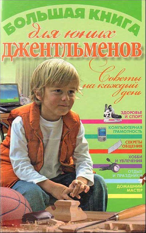 Bolshaja kniga dlja junykh dzhentlmenov