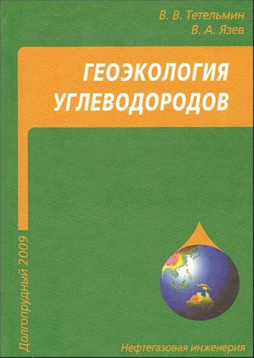 Geoekologija uglevodorodov