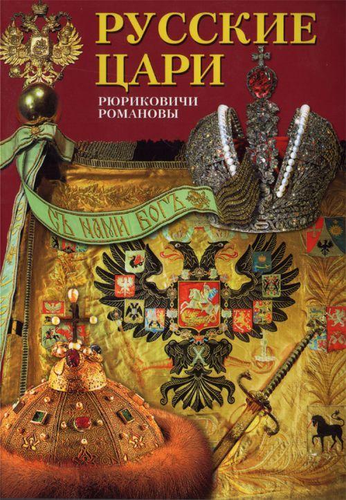 Russkie tsari. Rjurikovichi. Romanovy.