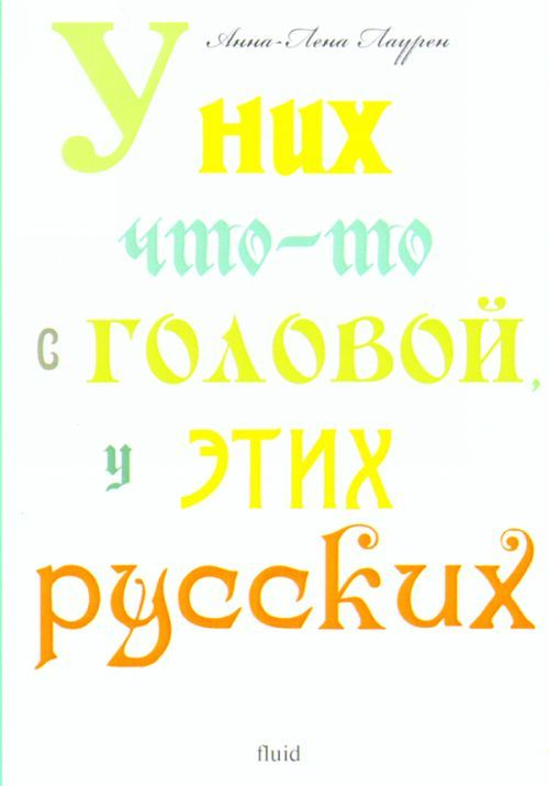 U nikh chto-to s golovoj, u etikh russkikh