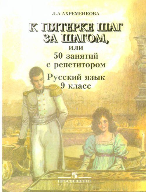 K pjaterke shag za shagom, ili 50 intensivnykh zanjatij s repetitorom. Russkij jazyk. 9 klass