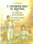 К пятерке шаг за шагом, или 50 интенсивных занятий с репетитором. Русский язык. 9 класс