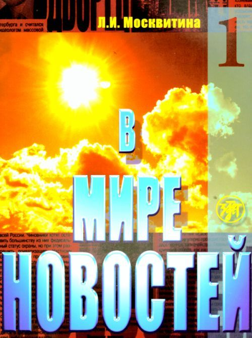 V mire novostej. Chast 1. The set consists of book and CD-MP3