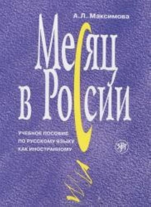 Mesjats v Rossii. The price includes text book CD in MP3 Format