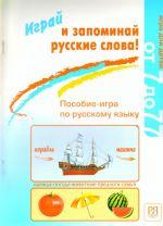 Igraj i zapominaj russkie slova! Posobie-igra po russkomu jazyku