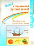Играй и запоминай русские слова! Пособие-игра по русскому языку