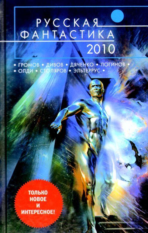 Russkaja fantastika 2010