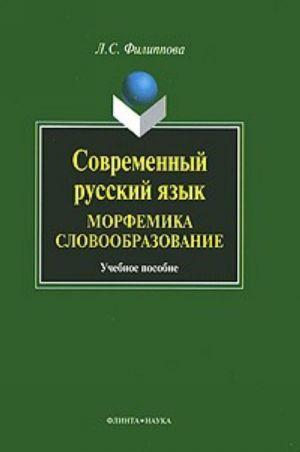 Sovremennyj russkij jazyk. Morfemika. Slovoobrazovanie