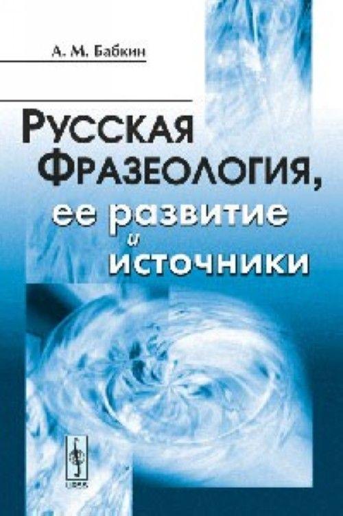 Russkaja frazeologija, ee razvitie i istochniki
