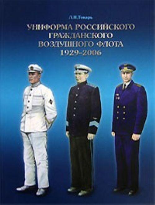 Uniforma rossijskogo grazhdanskogo vozdushnogo flota 1929-2006