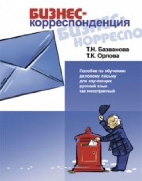 Бизнес-корреспонденция. Пособие по обучению деловому письму для изучения русского языка как иностранный