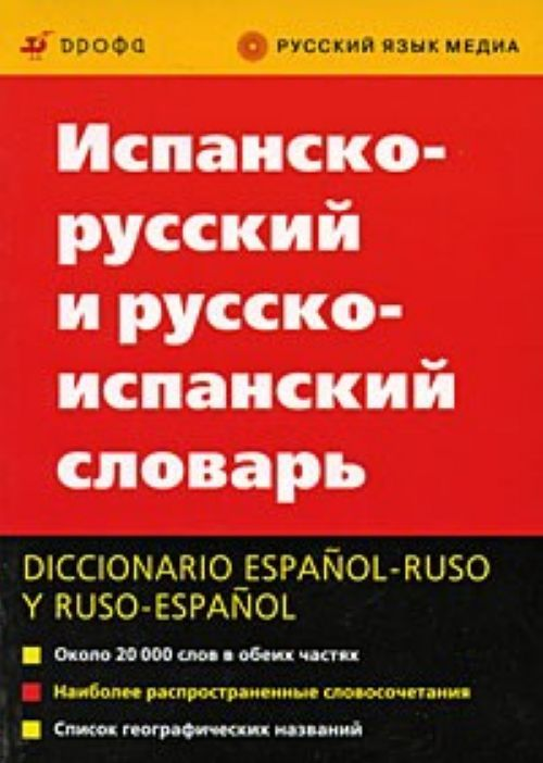 Ispansko-russkij i russko-ispanskij slovar / Diccionario espanol-ruso y ruso-espanol