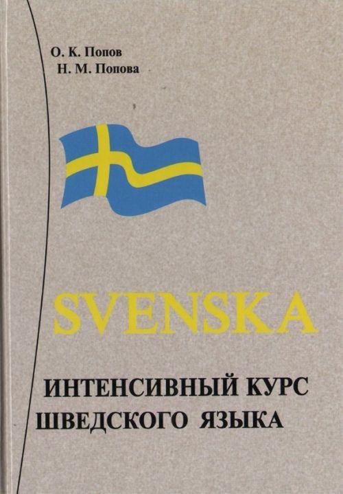 Svenska:  Intensivnyj kurs shvedskogo jazyka