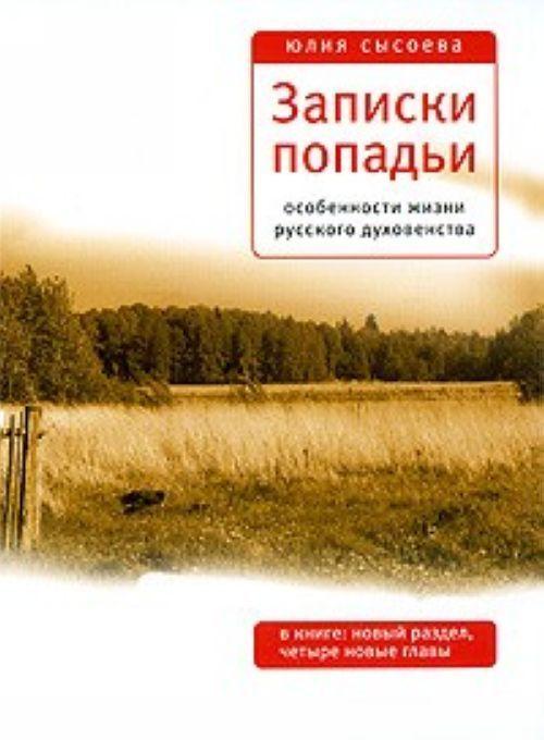 Zapiski popadi. Osobennosti zhizni russkogo dukhovenstva