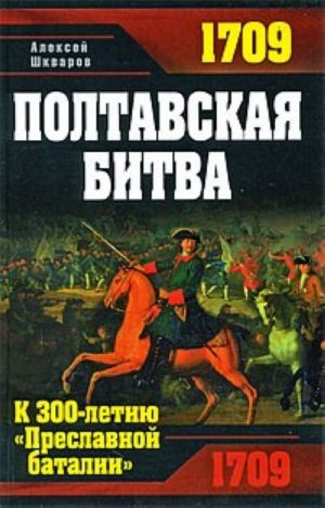 """1709. Poltavskaja bitva. K 300-letiju """"Preslavnoj batalii"""""""