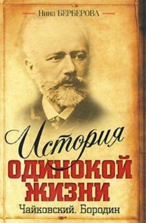Istorija odinokoj zhizni. Chajkovskij, Borodin