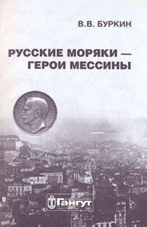 Russkie morjaki - geroi Messiny