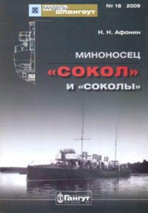 """Minonosets """"Sokol"""" i """"sokoly"""""""