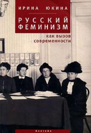 Russkij feminizm kak vyzov sovremennosti