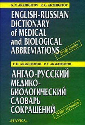Anglo-russkij mediko-biologicheskij slovar sokraschenij / English-Russian Dictionary of Medical and Biological Abbreviations