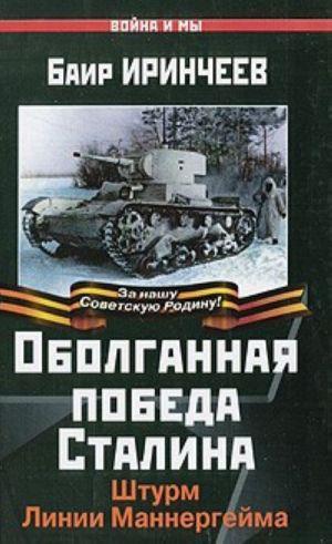 Obolgannaja pobeda Stalina. Shturm Linii Mannergejma